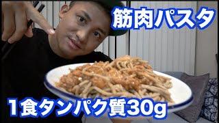 タンパク質30g!!とんでもない栄養成分のパスタを見つけた thumbnail