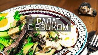 Салат с языком. Новогодний салат