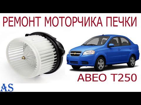 Ремонт моторчика печки Chevrolet Aveo