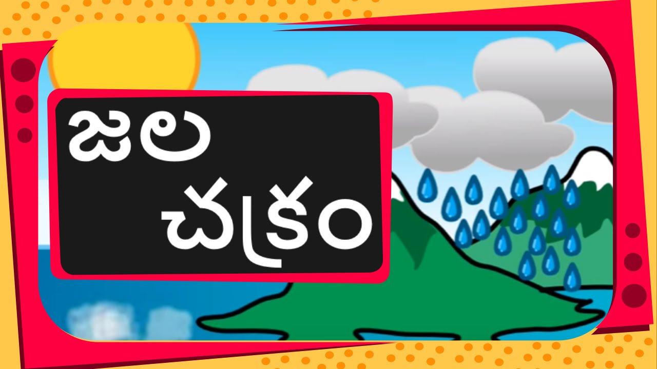 science what is water cycle and how rain occurs telugu [ 1280 x 720 Pixel ]