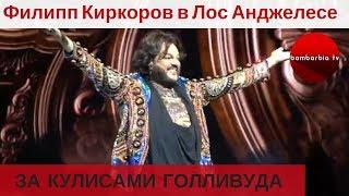 ЗА КУЛИСАМИ ГОЛЛИВУДА. Шоу 'Я'. Филипп Киркоров в Лос Анджелесе, серия 10