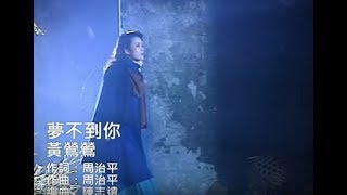黃鶯鶯 Tracy Huang - 夢不到你 Couldn't Dream About You (official官方完整版MV)