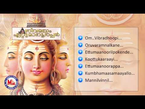 Sivamayam Ettumanoorappan | Malayalam Devotional Album | Audio Jukebox
