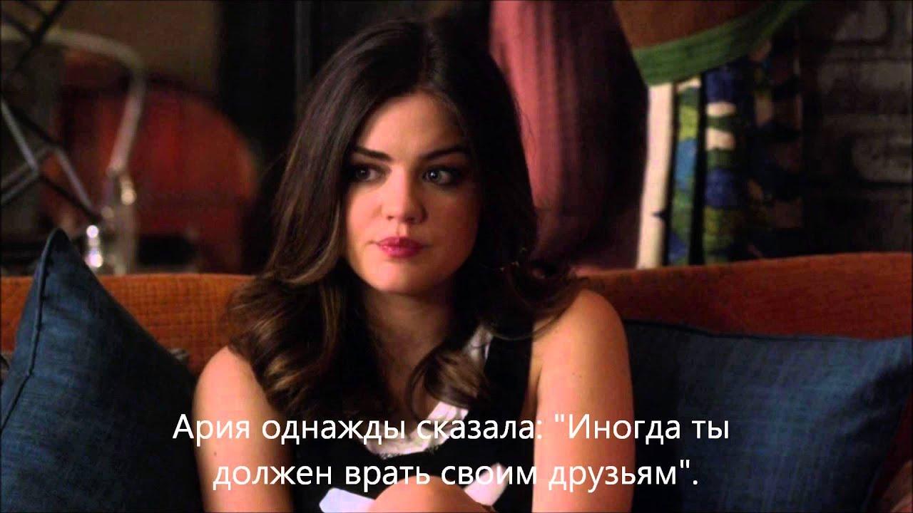 Сериал Милые обманщицы 7 сезон 7 серия  смотреть онлайн