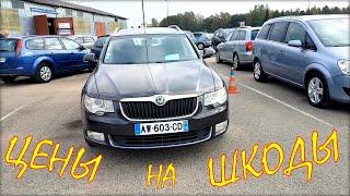 Шкода цена авто из Литвы цены б/у авто на ноябрь.