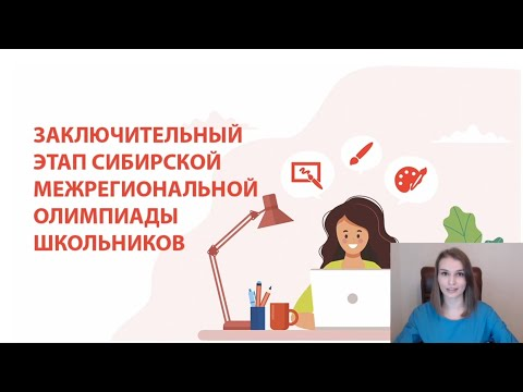 Видео-инструкция по проведению Заключительного тура Сиболимпиады 2020 в дистанционном формате