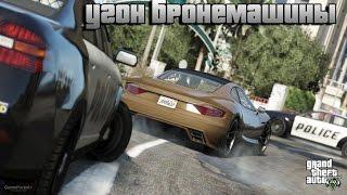 Видео Игра GTA 5 Online - Угоняем Бронемашину #5(Видео Игра GTA 5 Online - Угоняем Бронемашину #5 ▻Понравилось видео? Нажми