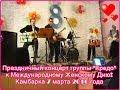 Группа Кредо Концерт к 8 марта 2016 в Камбарке mp3