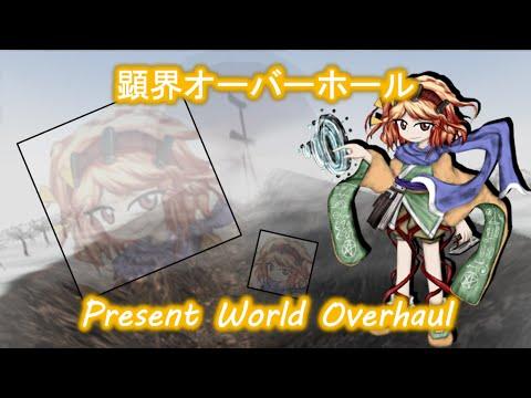 RMI Tenkai's Theme : Present World Overhaul