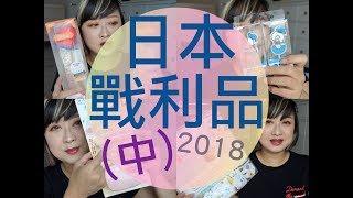 2018日本戰利品(中) 媽媽必買必逛! 阿卡將 赤ちゃん本舗 Akachan Honpo   |Sammi Makeup Days