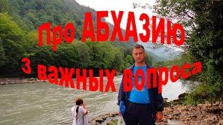 Про отдых в Абхазии - ответы на три важных вопроса(Ответы на Три важных вопроса про отдых в Абхазии: как добраться, как снять жилье и про безопасность в стране...., 2014-08-12T15:42:14.000Z)