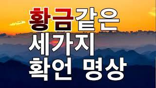 """문은식의 행복명상 #67회 """"황금같은 세가지 확언 명상""""건강,성공,풍요,부자,행복,성취,잠재의식혁명, ASMR,마음혁명"""