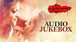baishe-srabon-jukebox-srijit-mukherji-anupam-roy-svf-music