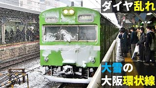 Repeat youtube video 雪の大阪環状線 様々な車輌が雪まみれで到着@京橋