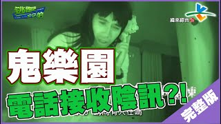 【完整版】逃跑吧好兄弟 -  【瘋狂鬼樂園】20181019/#9-11 thumbnail