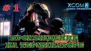 XCom 2 Терминатор Прохождение. Первая серия. Море крови, куча трупов
