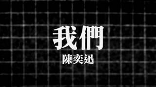 【陳奕迅我們mp3】「陳奕迅我們mp3」#陳奕迅我們mp3,【歌詞版Lyrics】...