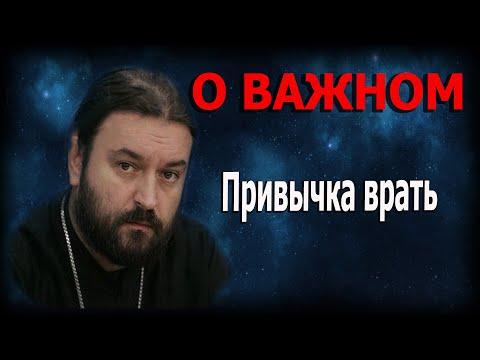 Смертоносность лжи и гнева! Протоиерей  Андрей Ткачёв