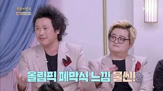 불후의명곡 Immortal Songs 2 - SF9의 무대 JK김동욱이 아주 칭찬해~.20190302