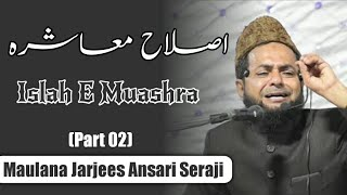 Islah e muashra by Shiekh Jarjees Siraji (Part- 2/2)