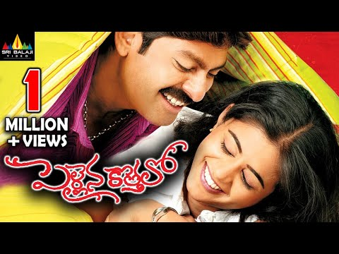 Pellaina Kothalo Telugu Full Movie | Jagapathi Babu, Priyamani | Sri Balaji Video