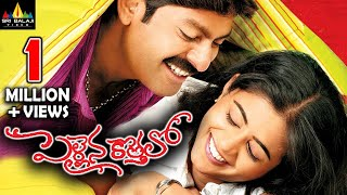 Pellaina Kothalo Telugu Full Movie | Jagapathi Babu, Priyamani | Sri Balaji Video