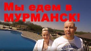 Дом у моря в Анапе. Мурманск встречай. Мы едем к вам.