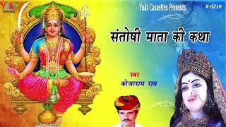 संतोषी माता की कथा   Santoshi Mata Ki Katha   Rajasthani by Kojaram Rao   Audio