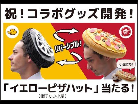 イエローハットとピザハットのハット企業2社によるコラボグッズ「イエローピザハット(帽子かつ小屋)」紹介動画(無音)