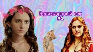 Лучшие моменты в сериале Великолепный век