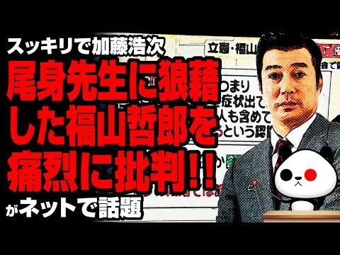 2020/05/13 加藤浩次氏「尾身先生が「今の段階で誰も分かりません」ってしょうがないと思う」が話題