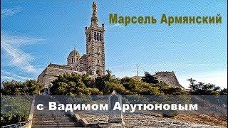 Марсель Армянский с Вадимом Арутюновым