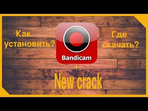 Где скачать крякнутый Bandicam (Новый кряк)