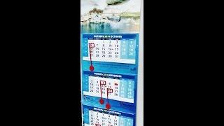 Квартальный календарь AGD