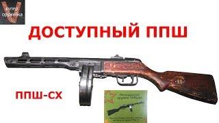 Супер оружейка(№189) - ППШ-СХ 10х31 от
