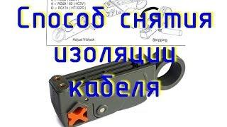 Способ зачистки кабеля NYM и ВВГ-нг-LS(, 2014-06-30T00:00:01.000Z)