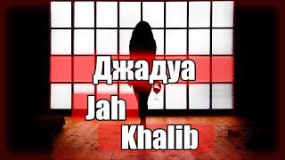 Jah Khalib - Джадуа (Rakurs & Artem Shustov Remix) mp3