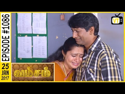 Vamsam - வம்சம் | Tamil Serial | Sun TV |  Epi 1086 | 25/01/2017