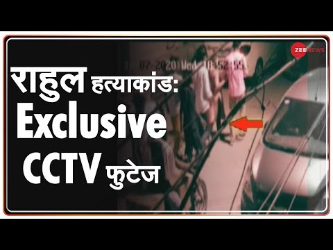 Delhi: Rahul Murder Case में CCTV Footage आई सामने | Breaking News | Love Affair | Hindi News
