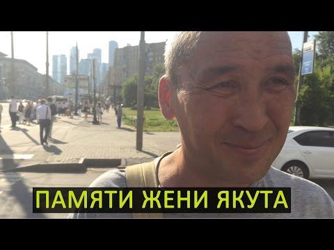В Москве умер популярный видеоблогер бомж Женя Якут