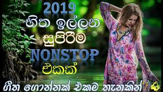 Baixar super hit  Best new Hits Music Collection Top Sinhala songs 2019