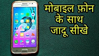 मोबाइल फ़ोन के साथ जादू सीखे    Magic trick with mobile phone revealed in hindi.