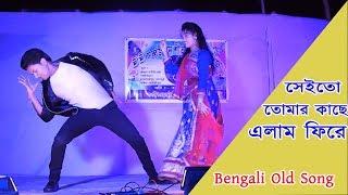 সেইতো তোমার কাছে এলাম ফিরে | Sei To Tomr Kache Elam Fhire | Bengali Old Song