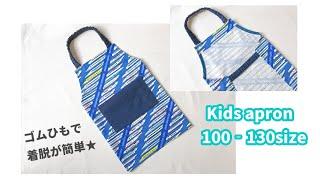 子供用エプロンの作り方【100ー130㎝】ゴム紐でかぶって着られる / キッズエプロン / 型紙なしで作れる