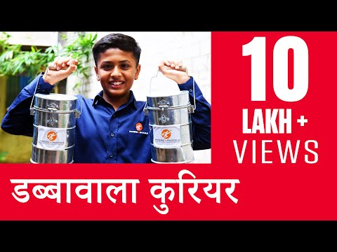 डब्बावाला कुरियर | Dabbawala Courier |  मुंबई | Mumbai