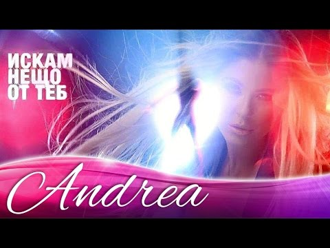 Андреа & Джордан - Искам нещо от теб