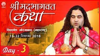 Shrimad Bhagwat Katha  || 16 TO 22 December 2018 || Day 3 || Sillod Aurangabad || THAKUR JI MAHARAJ