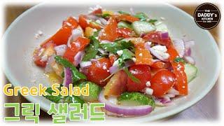 입맛 없을 때는 그릭 샐러드!! (Greek Salad…