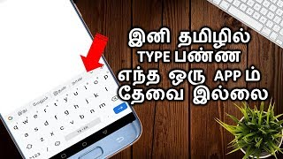 Tamil Keyboard  How to enable Tamil Typing without Any App screenshot 1