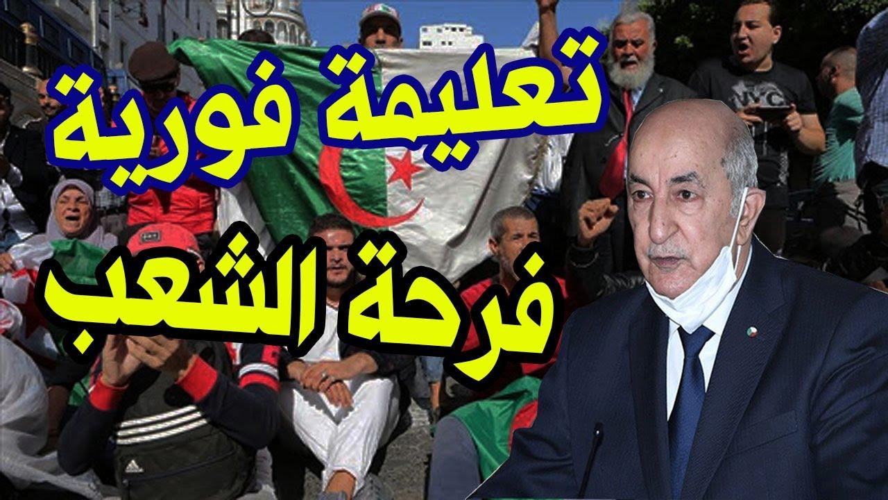 عاجــل : الرئيس تبون يُـصـدر تعليمة فـورية تُـسـعـد الشعب في الجزائر اليوم !